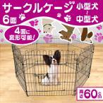 ショッピングサークル ペットサークル 6面サークル 高さ60cm ペットケージ ペットフェンス ケージ ゲージ サークル トレーニングサークル 犬用ケージ