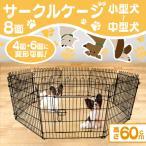 ペットサークル 8面サークル 高さ60cm ペットケージ ペットフェンス ケージ ゲージ サークル トレーニングサークル 犬用ケージ