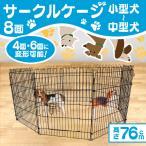ショッピングサークル ペットサークル 8面サークル 高さ76cm ペットケージ ペットフェンス ケージ ゲージ サークル トレーニングサークル 犬用ケージ