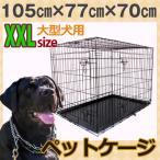 ペットケージ 折りたたみ 大型犬用 ペット サークルゲ