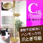 キャットタワー 突っ張り ハンモック シングルタイプ 猫タワー ねこタワー スリム 爪とぎ 麻 おしゃれ 猫ちゃんタワー