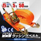 ラッシングベルト ラチェット式 Jフック トラック用 タイダウンベルト 荷締ベルト 耐荷重5t 長さ5m 幅50mm