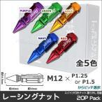 ショッピングホイール ホイールナット レーシングナット 貫通 + スパイク M12 P1.25 P1.5 ロングタイプ 20個セット 色選択