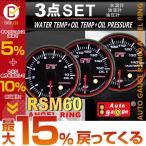 オートゲージ 水温計 油温計 油圧計 RSM60Φ エンジェルリング ホワイトLED ワーニング機能付 3点セット