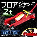 ガレージジャッキ フロアジャッキ 2t ジャッキ 油圧ジャッキ 油圧式 ローダウン対応 コンパクト ローダウン 最低位85mm (予約販売/12月中旬再入荷)