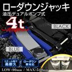 油圧式 ローダウンジャッキ ジャッキアップ タイヤ交換 車