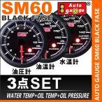 オートゲージ 水温計 油温計 油圧計 SM60Φ ホワイトLED ワーニング機能付 3点セット