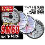 オートゲージ 水温計 油温計 油圧計 ブースト計 SM60Φ ホワイトフェイス ブルーLED ワーニング機能付 4点セット