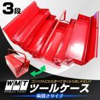 ツールボックス 工具箱 道具箱 おしゃれ 3段 工具ボックス 工具入れ 工具ケース DIY 両開きタイプ