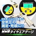 タイヤゲージ エアゲージ エアタイヤゲージ 空気圧計 デジタル式
