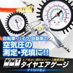 タイヤゲージ エアゲージ エアタイヤゲージ 空気圧計 アナログ式