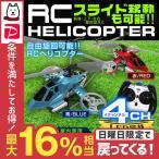 ラジコン ヘリコプター 室内 4ch ラジコンヘリ RCヘリコプター LED ライト搭載 ジャイロ搭載 超頑丈 横移動 前後 上下 左右 旋回