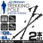 ショッピング登山 トレッキングポール 2本セット I型 ステッキ ストック 軽量アルミ製 登山用杖 黒