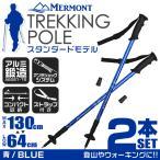 ショッピング登山 トレッキングポール 2本セット I型 ステッキ ストック 軽量アルミ製 登山用杖 青