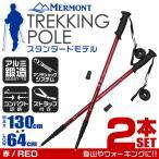 ショッピング登山 トレッキングポール 2本セット I型 ステッキ ストック 軽量アルミ製 登山用杖 赤