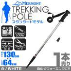 ショッピング登山 トレッキングポール 1本 I型 ステッキ ストック 軽量アルミ製 登山用杖 シルバー