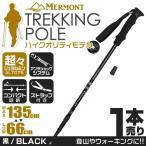 ショッピング登山 トレッキングポール 1本 I型 ステッキ ストック 超軽量アルミ製 登山用杖 黒