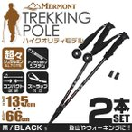 ショッピング登山 トレッキングポール 2本セット I型 ステッキ ストック 超軽量アルミ製 登山用杖 黒