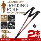 ショッピング登山 トレッキングポール 2本セット I型 ステッキ ストック 超軽量アルミ製 登山用杖 レッド