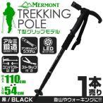 ショッピング登山 トレッキングポール 1本 T型 LEDライト搭載 ステッキ ストック 登山用杖 黒/ブラック