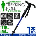 ショッピング登山 トレッキングポール 1本 T型 LEDライト搭載 ステッキ ストック 登山用杖 青/ブルー