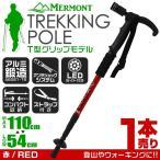 ショッピング登山 トレッキングポール 1本 T型 LEDライト搭載 ステッキ ストック 登山用杖 赤/レッド