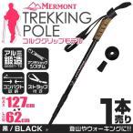 ショッピング登山 トレッキングポール 1本 I型 女性用 ステッキ ストック 登山用杖 黒/ブラック