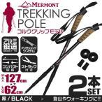ショッピング登山 トレッキングポール 2本セット I型 女性用 ステッキ ストック 登山用杖 黒/ブラック