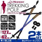 ショッピング登山 トレッキングポール 2本セット I型 女性用 ステッキ ストック 登山用杖 青/ブルー