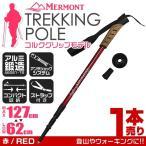 ショッピング登山 トレッキングポール 1本 I型 女性用 ステッキ ストック 登山用杖 赤/レッド