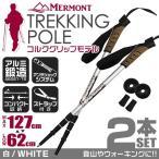 ショッピング登山 トレッキングポール 2本セット I型 女性用 ステッキ ストック 登山用杖 ホワイトシルバー