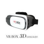 VRゴーグル iPhone Android VR スマホ VR BOX ヘッドセット 3D メガネ ゲーム ゴーグル iPhoneX iPhone8 iPhone7 3DVR 送料無料