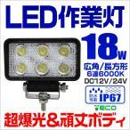LEDワークライト 18W 投光器 作業灯 集魚灯 重機 トラック 漁船 デッキライト 看板灯  12V 24V対応  防水IP67