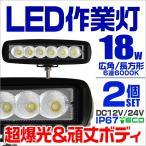 LEDワークライト 18W 投光器 作業灯 集魚灯 重機 トラック 漁船 デッキライト 看板灯  12V 24V対応  防水IP67 2個セット