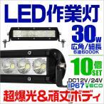 30W 10個セット LED作業灯 魚船用 集魚灯 イカ釣り
