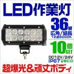 36W 10個セット LED作業灯 魚船用 集魚灯 イカ釣り
