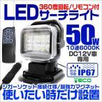 LEDサーチライト 50W 作業灯 リモコン付き 投光器 集魚灯 重機 トラック 漁船 デッキライト 看板灯  12V対応  防水IP67 360度