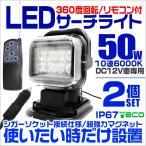 LEDサーチライト 50W 作業灯 リモコン付き 投光器 集魚灯 重機 トラック 漁船 デッキライト 看板灯  12V対応  防水IP67 360度 2台セット