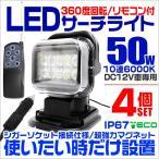 LEDサーチライト 50W 作業灯 リモコン付き 投光器 集魚灯 重機 トラック 漁船 デッキライト 看板灯  12V対応  防水IP67 360度 4台セット
