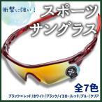 割れない スポーツサングラス UV400 紫外線カット 防風 超軽量 鼻にフィット 耐衝撃 サイクリング ジョギング ゴルフ メガネ拭き付き