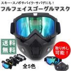 フルフェイス ゴーグル マスク取り外し可 UVカット 防寒 防塵 防雨  モトクロス ツーリング バイク サバイバルゲーム スキー スノボ