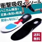 インソール 靴中敷き 衝撃吸収 痛み 疲れを軽減 防臭 ハニカム構造 クッション 男性女性