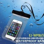 防塵防水ケース(全面クリアタイプ)iPhone6/iPhone5s対応スマートフォン、携帯電話、デジカメを防水に(JIS IPX8規格合格)信頼の防水機能。全面クリアで