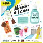 HOME CLEAN ミニチュアコレクション 全6種セット