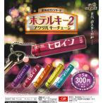 昭和ロマンシリーズ ホテルキー アクリルキーチェーン2 全5種フルコンプ ガチャ