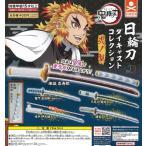 3Dファイルシリーズ 鬼滅の刃 日輪刀ダイキャストコレクション 弐ノ型 全5種フルコンプ ガチャ