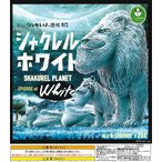 パンダの穴 シャクレルプラネット ホワイト 全6種 フルコンプ ガチャ