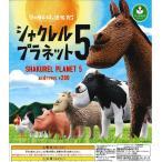 パンダの穴 シャクレルプラネット5 全6種 フルコンプ ガチャ