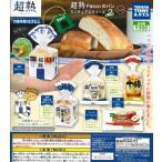 超熟 Pascoのパン ミニチュアスクイーズ2 全5種フルコンプ ガチャ