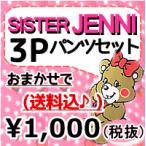 送料無料 JENNI ジェニィ セレクト3Pおまかせショーツ福袋_シスタージェニー